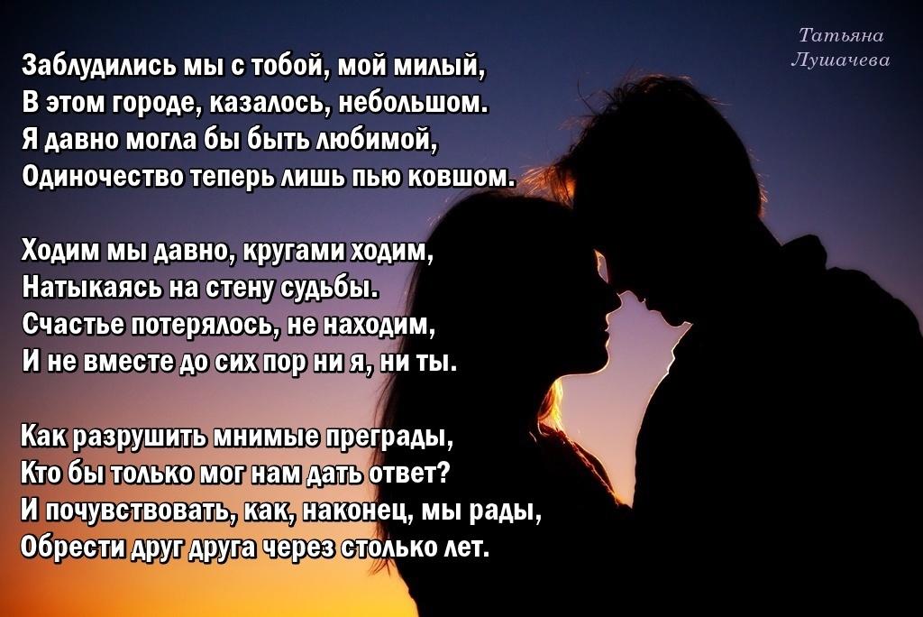 Стих как потерял тебя