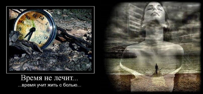 стихи время не лечит оно учит жить с болью старорусского района