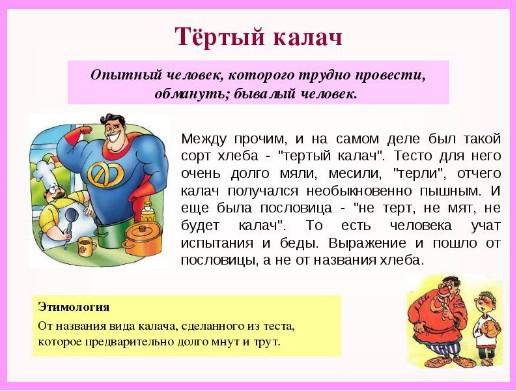 этимология слова булка по волиной компонентов крайслер вояджер
