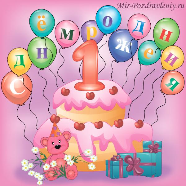 Открытки с днём рождения на годик девочке
