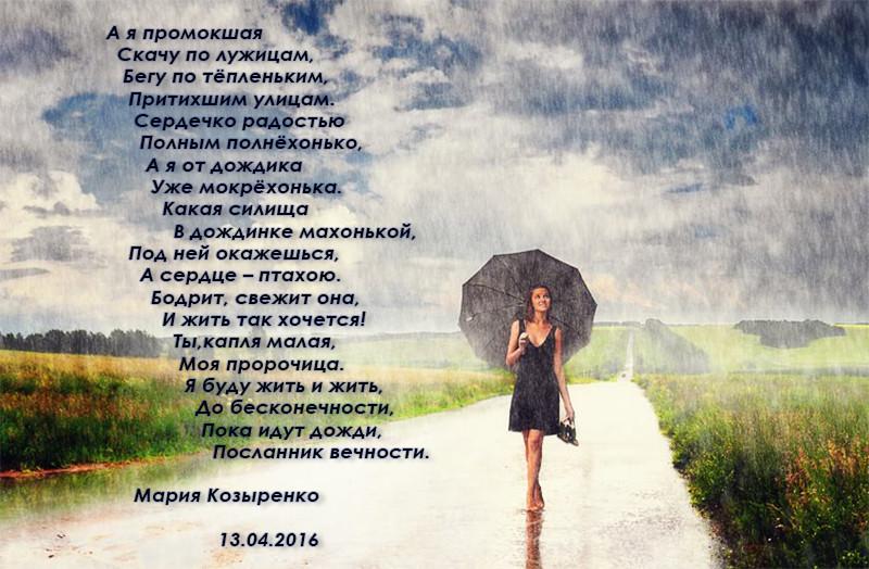 Картинки со стихами о дожде