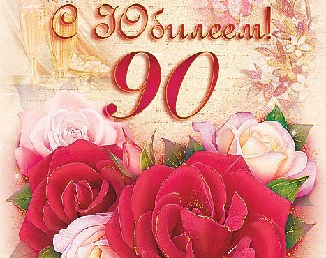 Шаблон открытки с юбилеем 90 лет
