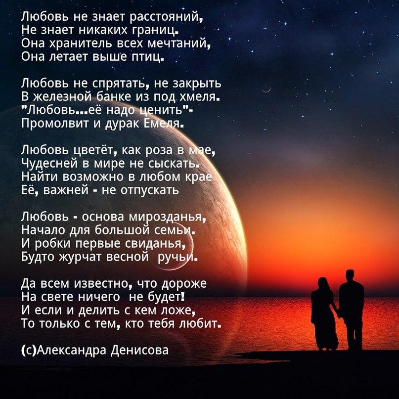 Стих о расстоянии с любимым парнем