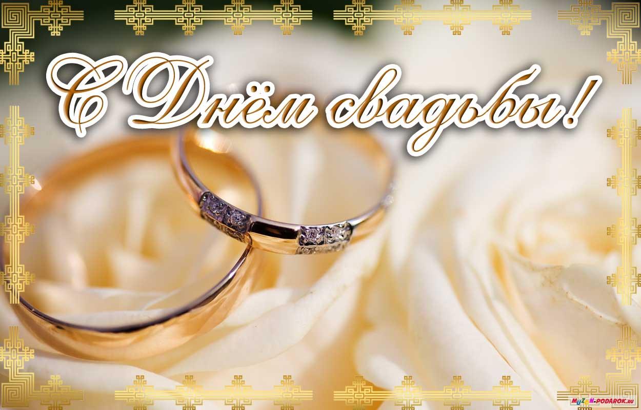 Поздравление днем свадьбы