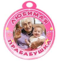 Поздравления с днем рождения прабабушке от правнучки