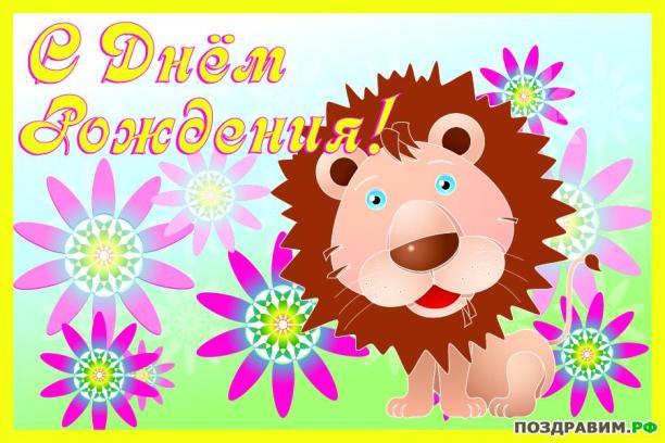 Поздравления с днем рождения женщины льва
