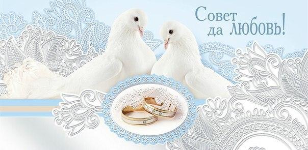 Друга, красивые открытки совет да любовь
