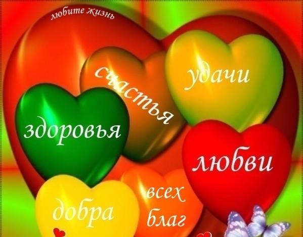 Счастья здоровья любви удачи пожелания в картинках
