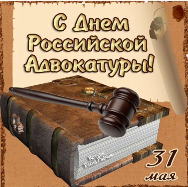 Поздравления с днем адвокатуры открытки