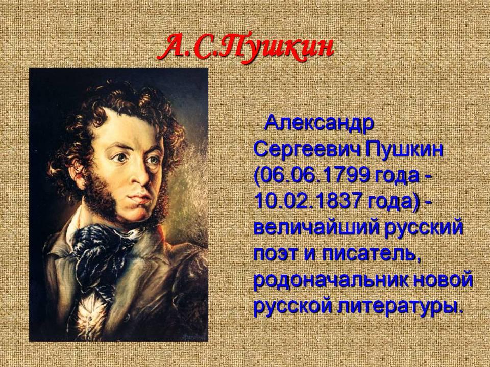 фото пушкина а.с