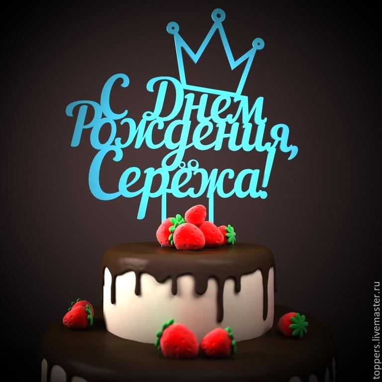 Поздравления серёжи с днём рождения