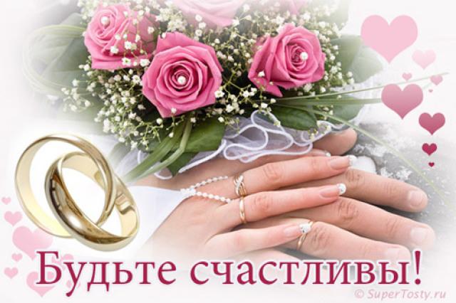 Поздравление на свадьбу фото 69