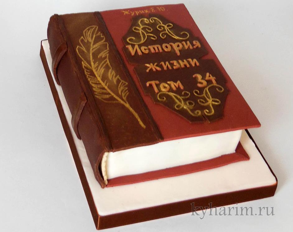 Торт книга с фото