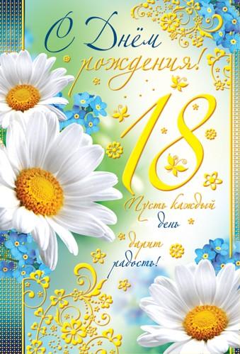 Поздравление с днём рождения дочери с 18 летием 52