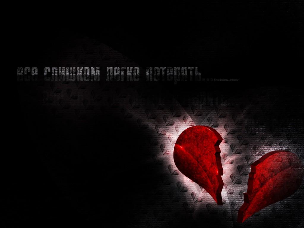 Фото на аву когда разбито сердце