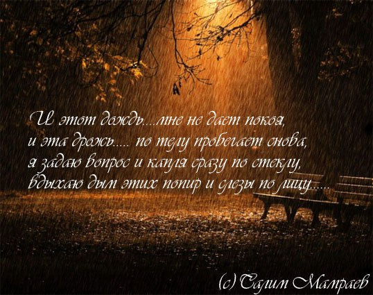 Когда идет дождь стих