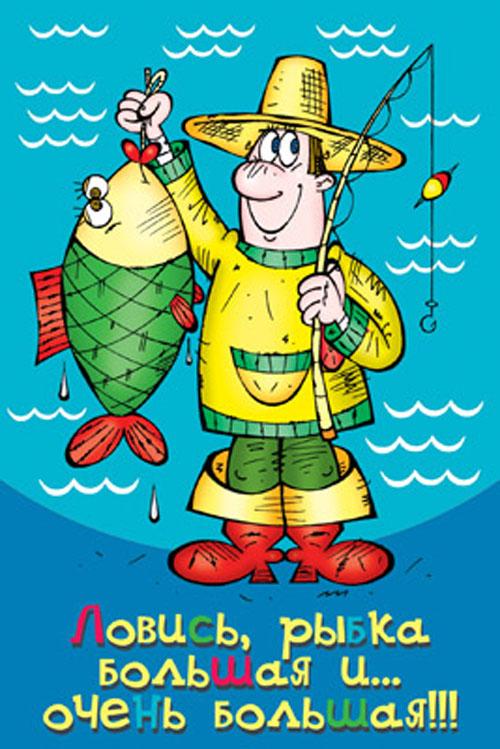 Шуточные поздравления с днём рождения рыбаку прикольные