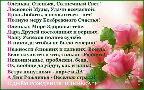 Поздравление с днём рождения для оли в стихах красивые 25