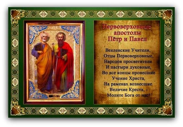 Пётр и павел апостолы молитва