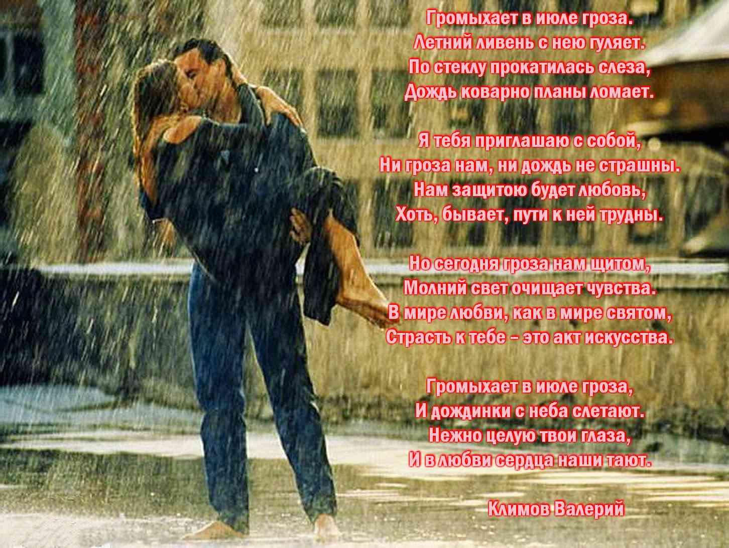 О дожде слез стих