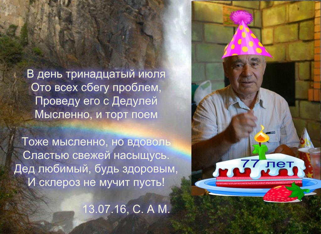 77 лет поздравления 97