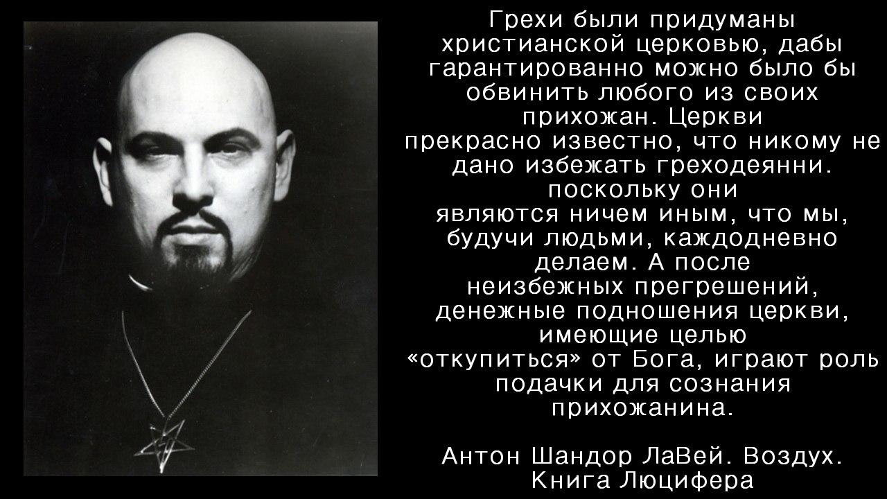 The Satanic Witch Anton Szandor LaVey 9780922915842