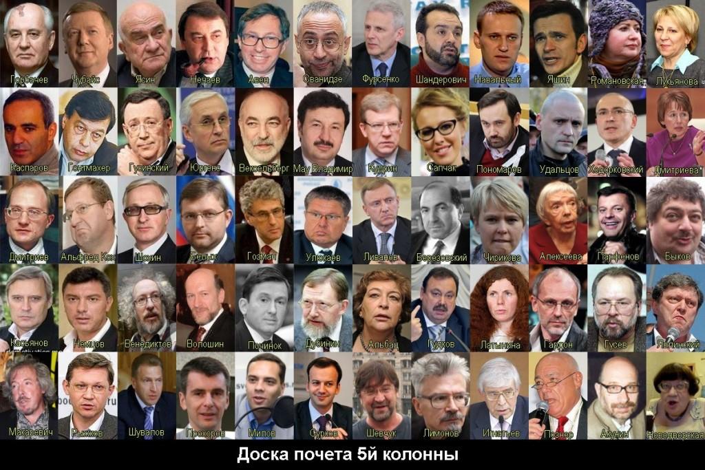 За чистки пятой колонны в органах власти твой вклад - сделай репост!всероссийские акции 21052016 ответственный