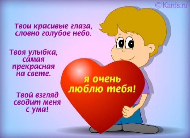 Стих для любимой девочке мой с любовью