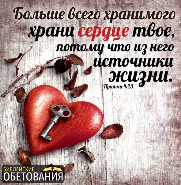 Сохрани сердце мое в руке своей