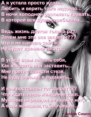 Стих как я устала ждать тебя