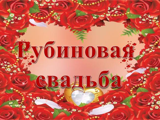 Отстань, поздравительные открытки на рубиновую свадьбу