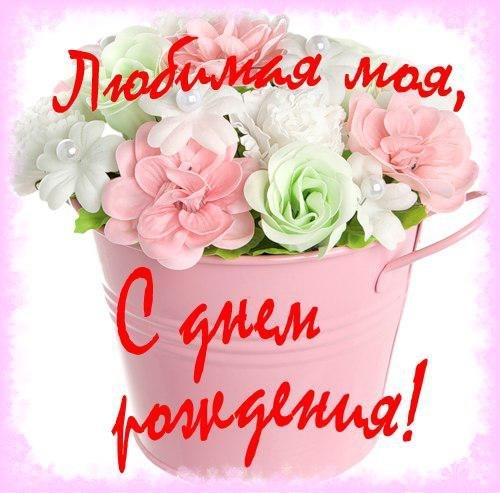 Татарском, картинки с днем рождения любимой