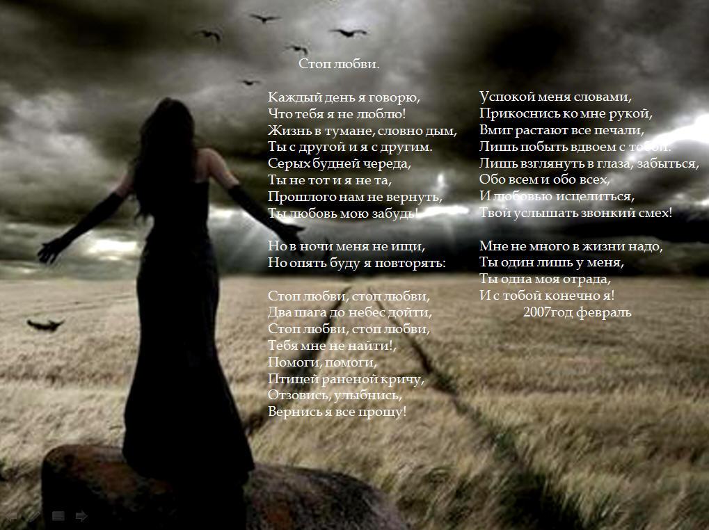 Стих ты вычеркнула меня