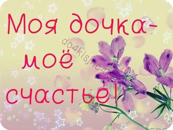 Открытка я люблю тебя дочка, днем россии прозе