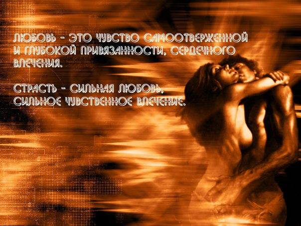 любовь фото страсть