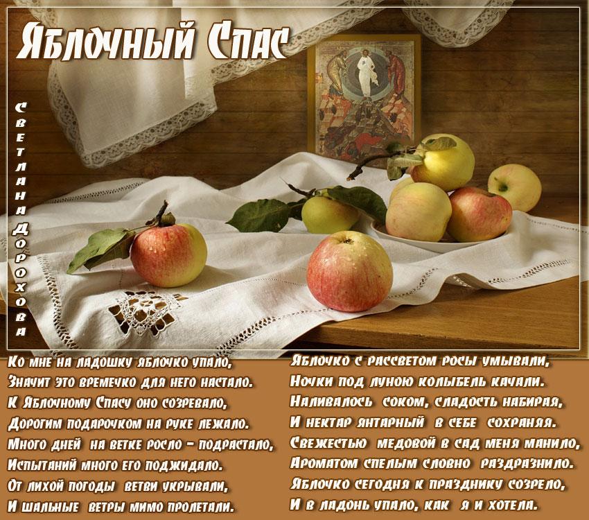 Открытка с яблочным спасом в стихах 29