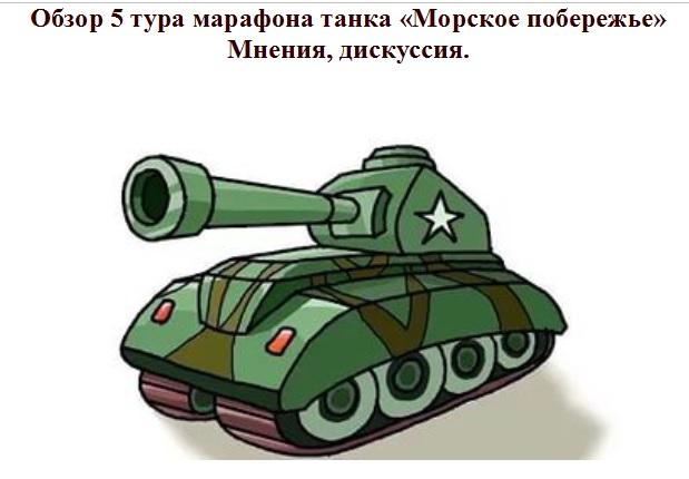 витаминный картинки военных танков для доу было камерным