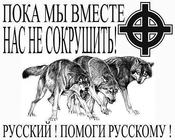 русский помоги русскому иначе ты следующий картинки услугам