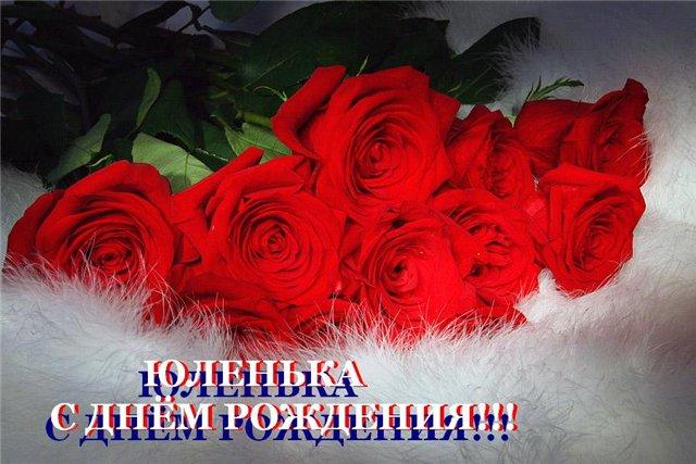 Поздравления с днем рождения внучке юле 71