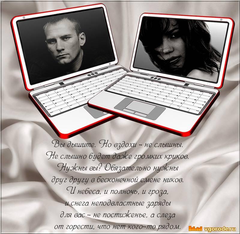 объявления красивые стихи для любимого мужчины на расстоянии Дженнифер
