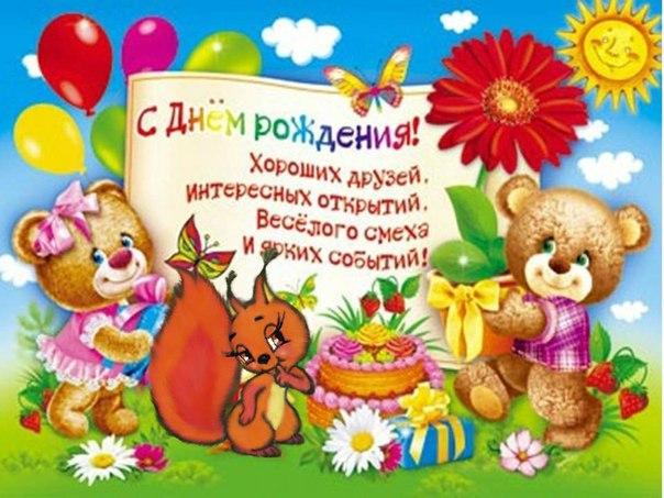 Детские поздравления в день рождения для девочки