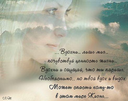 Стих цени мгновения
