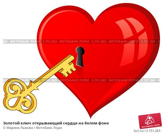 сборе, картинки сердечки с ключом механизма