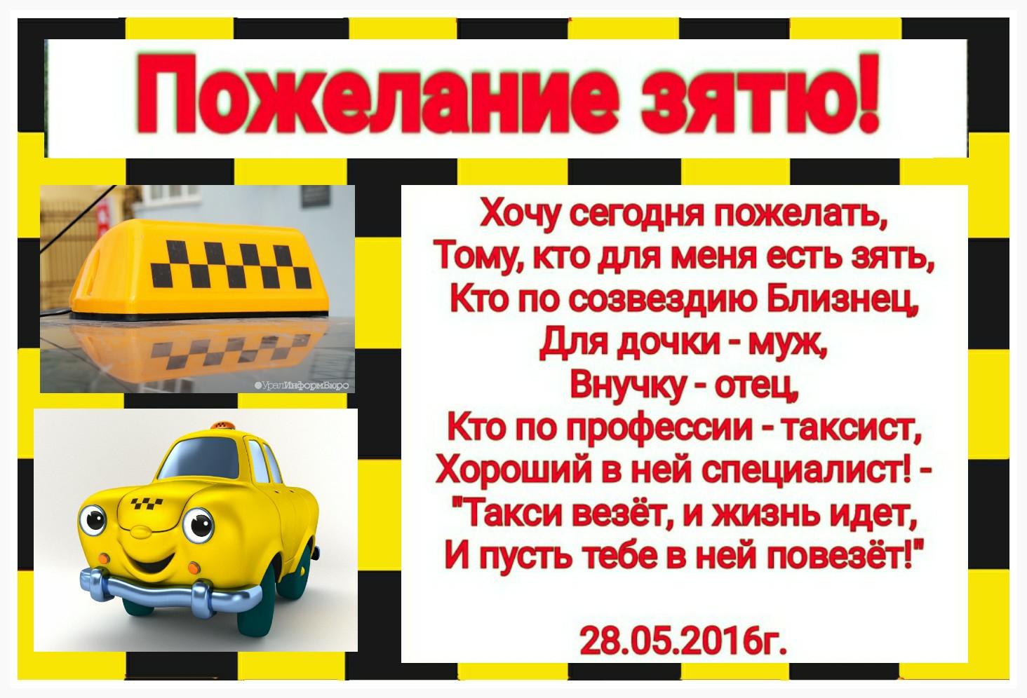 Поздравления таксисту 31