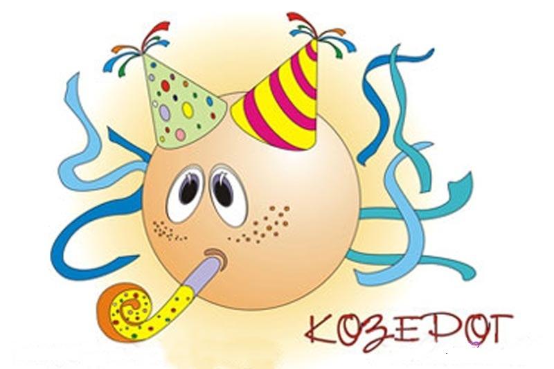 Поздравление с днем рожденья для козерога
