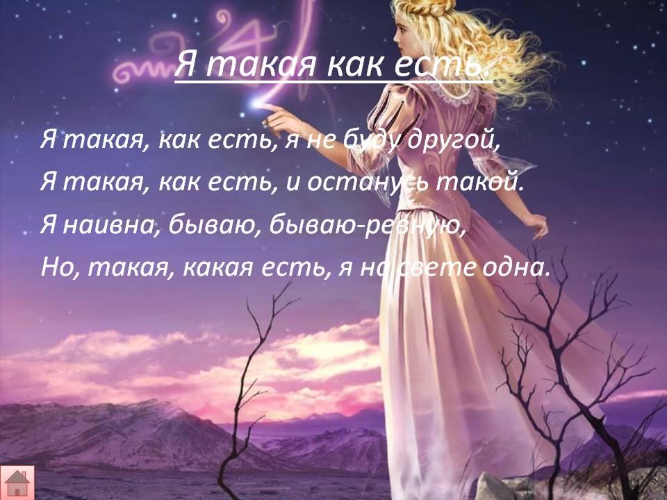 стихи люби мен¤ такой какой есть