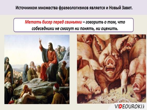 Бисер метать из библии