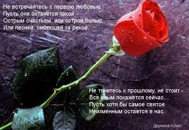 Стих о первой любви к девушке