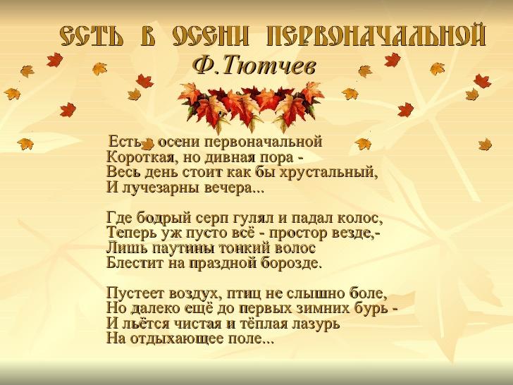 Картинки поэты про осень, днем рождения