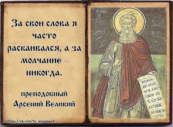 как научиться молчать православие стране дорожных знаков